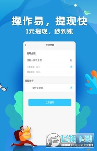 天天赞助手任务赚平台1.0提现版截图1