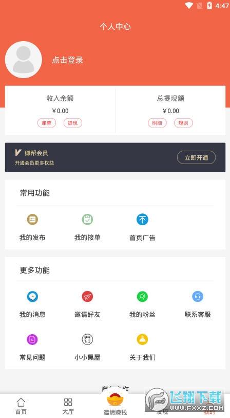 闲钱帮手悬赏任务app1.0.0安卓版截图2