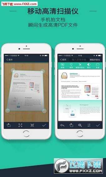 扫描全能王手机2020最新版v1.0.0官方版截图2