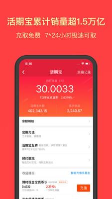 天天基金app最新版