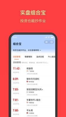 天天基金app最新版v6.2.9官方版截图2