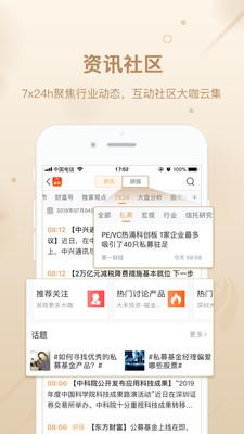 优优私募app官网版v1.7.2最新版截图0