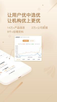 优优私募app官网版v1.7.2最新版截图3