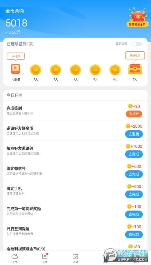 快乐天气赚钱版appv1.0.6官方版截图0
