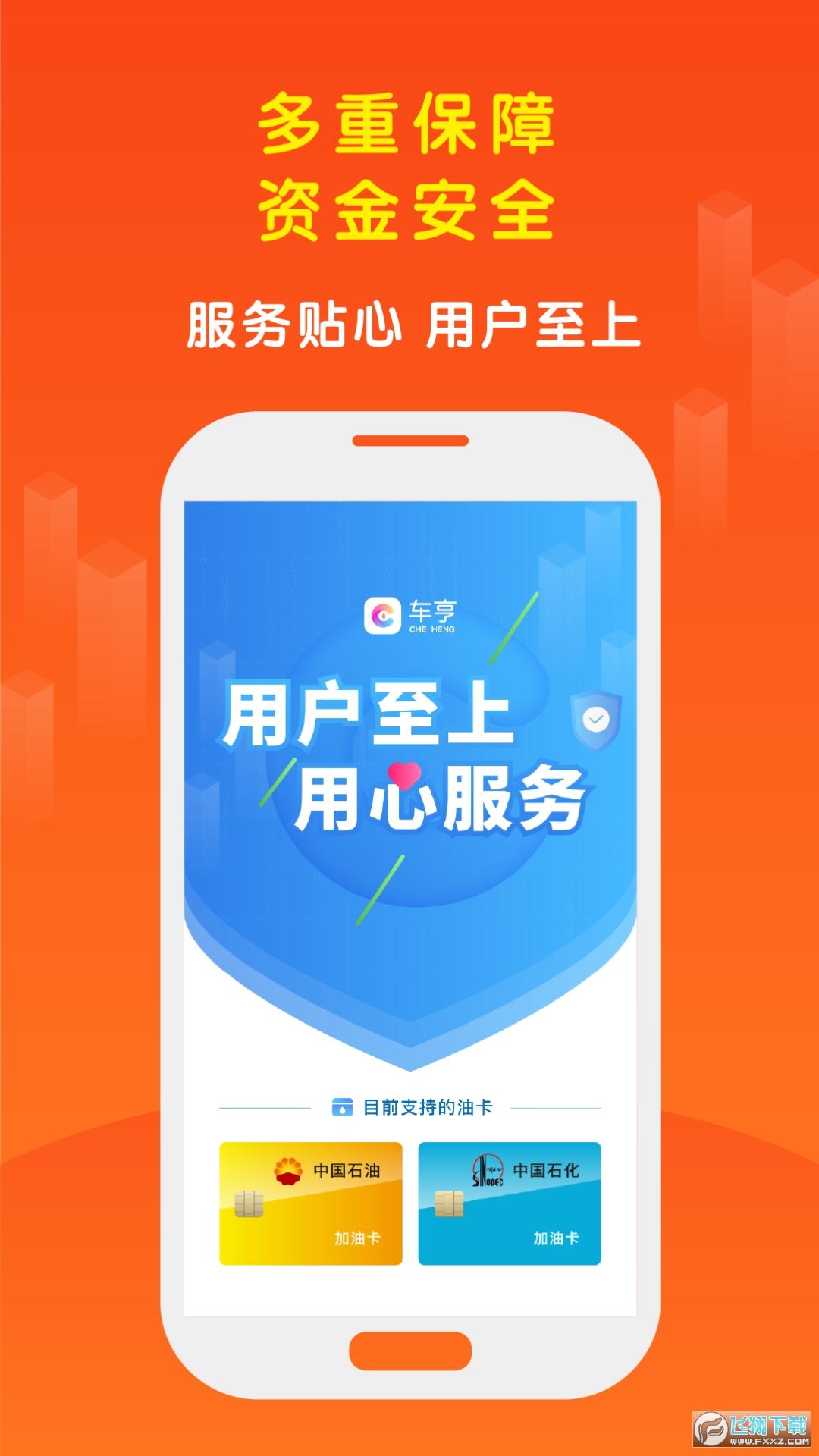 车亨加油5折app3.0.1最新版截图0