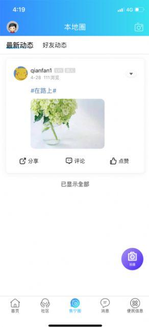 集宁佰事通app官方版1.0客户端截图0