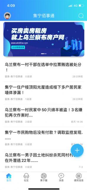 集宁佰事通app官方版1.0客户端截图2