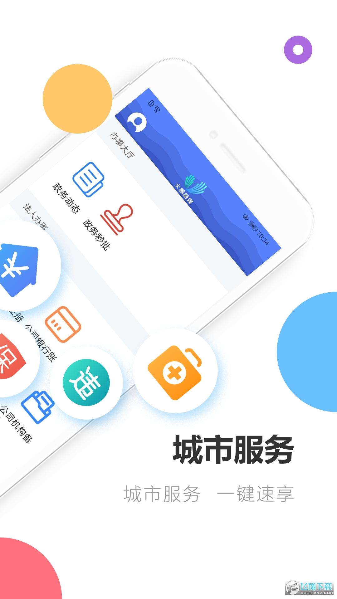 深爱大鹏新区融媒体中心app1.1.9安卓版截图2