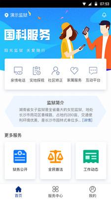 国科服务app手机版v2.6.3安卓版截图0