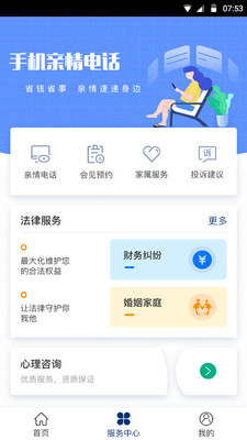 国科服务app手机版