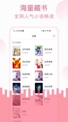 草莓小说app最新版v1.1.0安卓版截图0