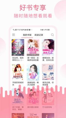 草莓小说app最新版v1.1.0安卓版截图2
