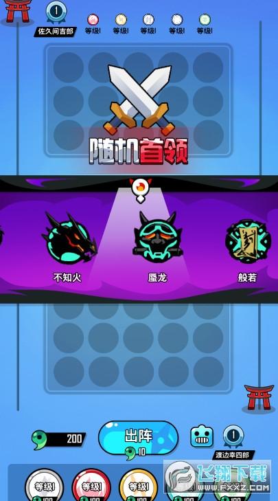 忍术对决合成游戏红包版2.4赚钱版截图1
