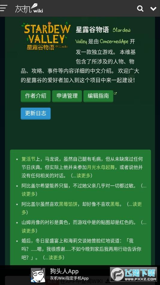 星露谷助手安卓版v77最新版截图0
