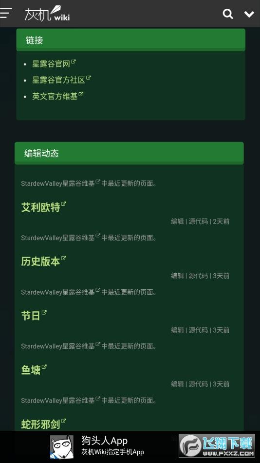 星露谷助手安卓版v77最新版截图1