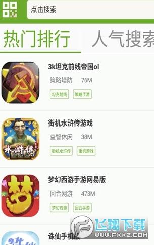 2020快猴游戏盒子app3.21免费版截图0