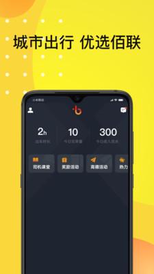 佰联出租appv4.30.5.0018安卓版截图0