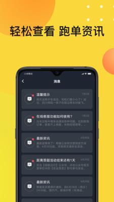 佰联出租appv4.30.5.0018安卓版截图1