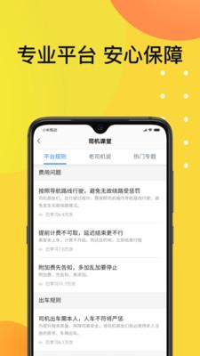 佰联出租app