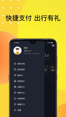 佰联出租appv4.30.5.0018安卓版截图3