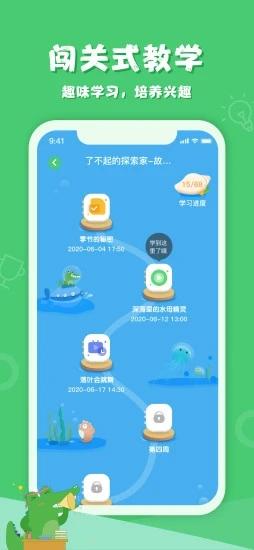 鳄鱼学园少儿美术app1.0.1安卓版截图1