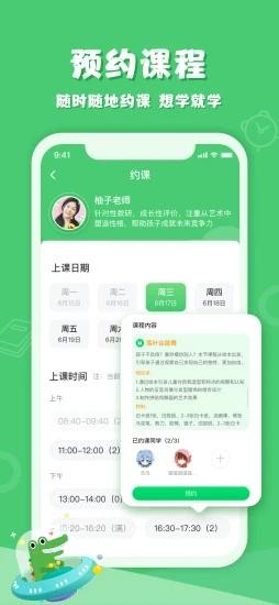 鳄鱼学园少儿美术app1.0.1安卓版截图2