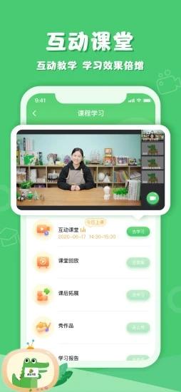 鳄鱼学园少儿美术app1.0.1安卓版截图3