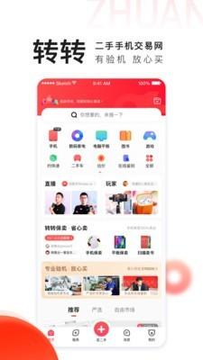 转转二手交易网app手机版8.1.1官网版截图3