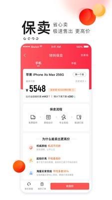 转转二手交易网app手机版8.1.1官网版截图2