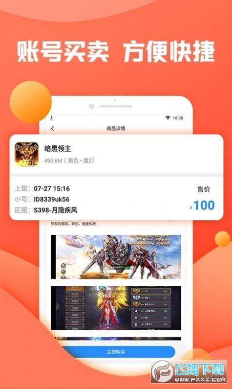 灵猫助手appv1.0正式版截图0
