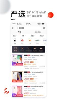 转转二手交易网app手机版8.1.1官网版截图0