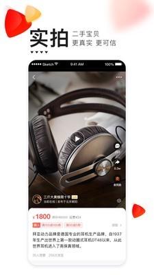 转转二手交易网app手机版8.1.1官网版截图1