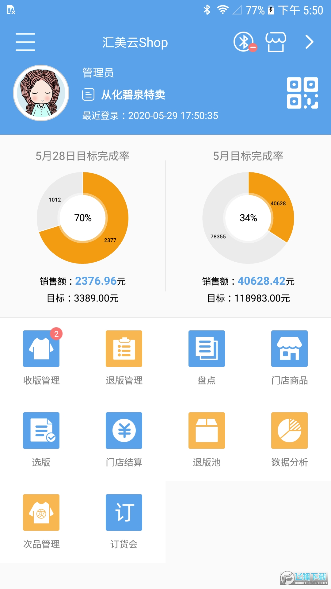 汇美云Shop手机版1.5.8安卓版截图1
