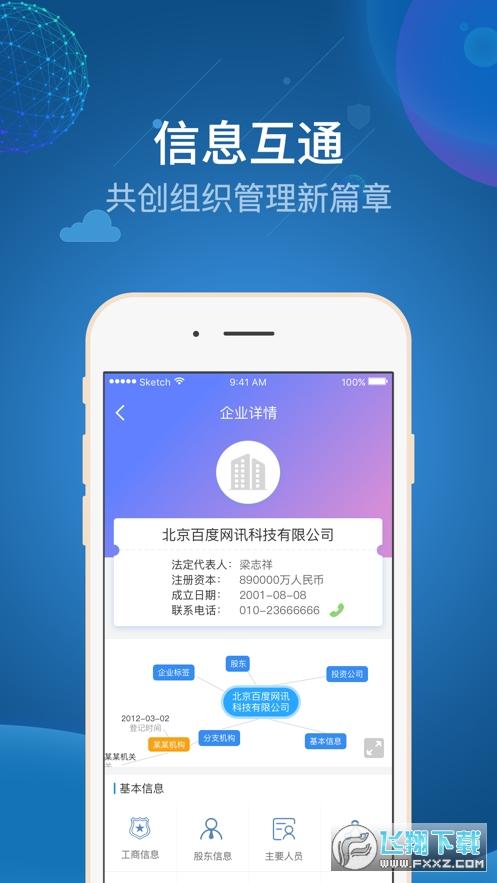 掌上基层吴兴app2.0.7官方版截图0