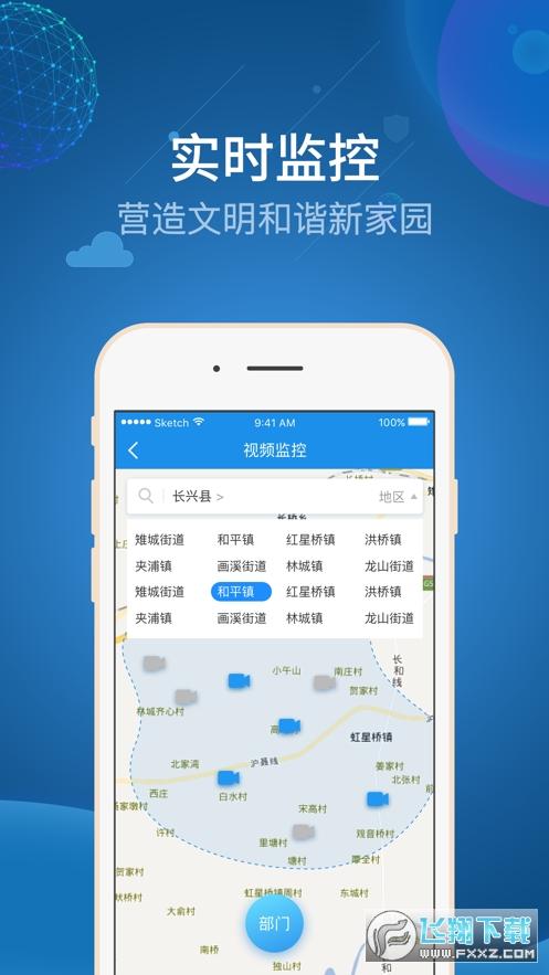 掌上基层吴兴app2.0.7官方版截图2