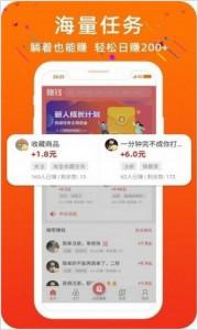 人人赏任务悬赏赚钱appv1.0 安卓版截图1