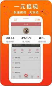 人人赏任务悬赏赚钱appv1.0 安卓版截图2