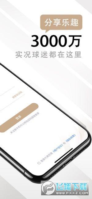 易球成名金球球迷奖励appv1.0官方版截图0
