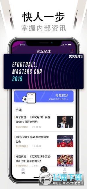 易球成名金球球迷奖励appv1.0官方版截图1