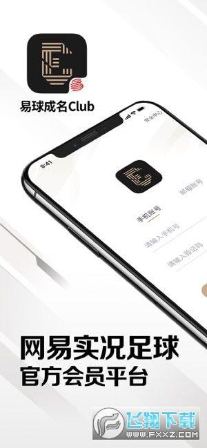 易球成名金球球迷奖励appv1.0官方版截图2
