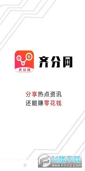 齐分网阅读赚app红包版1.0.0安卓版截图0