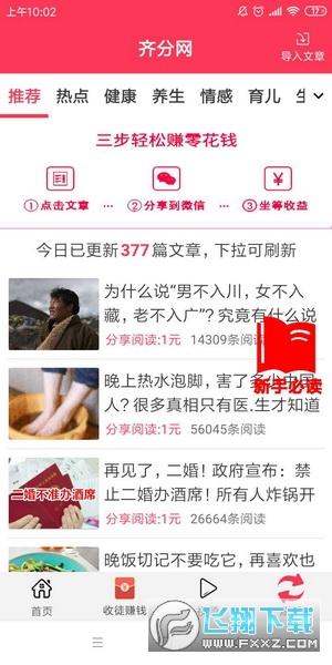 齐分网阅读赚app红包版1.0.0安卓版截图1