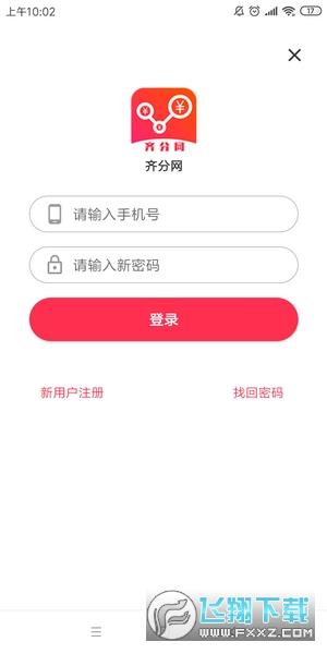 齐分网阅读赚app红包版1.0.0安卓版截图2