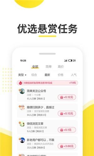 致享任务赚钱app1.3红包版截图2