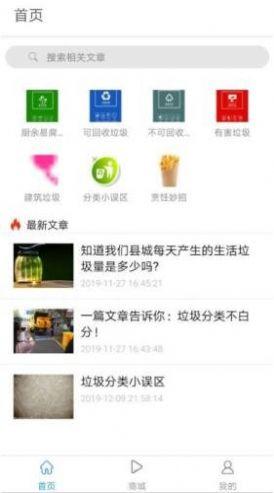 巧分服务垃圾分类appv1.2官方版截图1