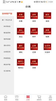 吉林农品第一书记代言商城app4.5.1安卓版截图0