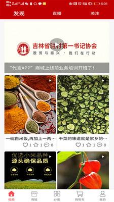 吉林农品第一书记代言商城app4.5.1安卓版截图1