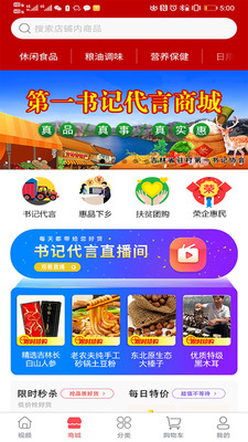 吉林农品第一书记代言商城app