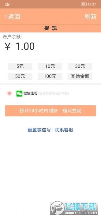 蜜桃赚转发app1.0最新版截图0