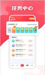 聚悬赏任务赚钱app1.0.0安卓版截图0